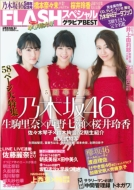 FLASHスペシャル グラビアBEST 早春号 FLASH (フラッシュ)2017年 3月 20日号増刊