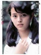 月刊平凡GOLDEN BEST!! Vol.2 岡田奈々写真集 二度目の初恋