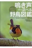 鳴き声から調べる野鳥図鑑 おぼえておきたい85種音声データCD付き