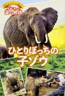 ひとりぼっちの子ゾウ 野生どうぶつを救え!本当にあった涙の物語