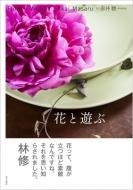 花と遊ぶ Flower Method