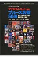 アナログ・レコードで聴くブルース名盤50選 オリジナルLPで知る名盤である理由