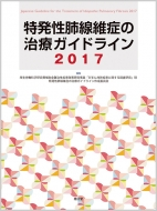 特発性肺線維症の治療ガイドライン2017