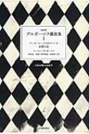 ブルガーコフ戯曲集 1 ゾーヤ・ペーリツのアパート 赤紫の島 日露演劇会議叢書