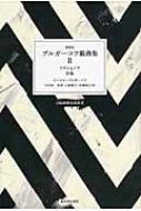 ブルガーコフ戯曲集 2 アダムとイヴ 至福 日露演劇会議叢書