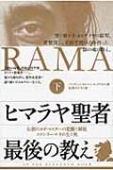 ヒマラヤ聖者最後の教え 下 伝説のヨガ・マスターの覚醒と解脱スワミ・ラーマその生と死