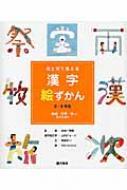 目と耳で覚える 漢字絵ずかん 3・4年生 地域・世界・時に関する漢字