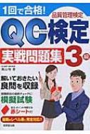 1回で合格!QC検定3級実戦問題集