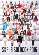 みんなが主役!SKE48 59人のソロコンサート〜未来のセンターは誰だ?〜(DVD)