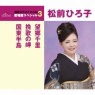 望郷千里/挽歌の岬/国東半島