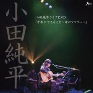 小田純平ライブDVD「音楽に出来ること〜母のマフラー〜」