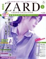 隔週刊 ZARD CD & DVDコレクション 2017年 3月 22日号 3号