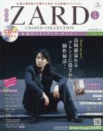 隔週刊 ZARD CD & DVDコレクション 2017年 4月 19日号 5号