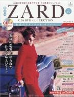 隔週刊 ZARD CD & DVDコレクション 2017年 5月 3日号 6号