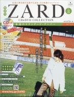 隔週刊 ZARD CD & DVDコレクション 2017年 5月 31日号 8号