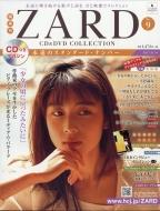 隔週刊 ZARD CD & DVDコレクション 2017年 6月 14日号 9号