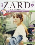 隔週刊 ZARD CD & DVDコレクション 2017年 6月 28日号 10号