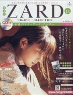 隔週刊 ZARD CD & DVDコレクション 2017年 8月 9日号 13号