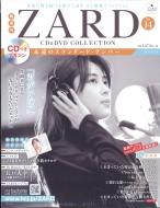 隔週刊 ZARD CD & DVDコレクション 2017年 8月 23日号 14号