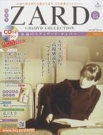 隔週刊 ZARD CD & DVDコレクション 2017年 9月 6日号 15号
