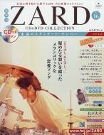 隔週刊 ZARD CD & DVDコレクション 2017年 9月 20日号 16号