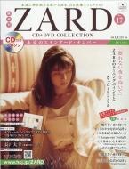 隔週刊 ZARD CD & DVDコレクション 2017年 10月 4日号 17号