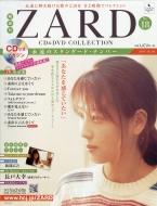 隔週刊 ZARD CD & DVDコレクション 2017年 10月 18日号 18号