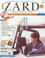 隔週刊 ZARD CD & DVDコレクション 2017年 11月 1日号 19号