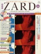 隔週刊 ZARD CD & DVDコレクション 2017年 11月 15日号 20号