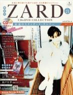 隔週刊 ZARD CD & DVDコレクション 2017年 11月 29日号 21号