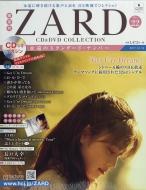 隔週刊 ZARD CD & DVDコレクション 2017年 12月 13日号 22号