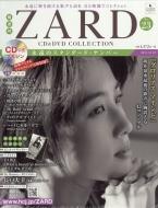隔週刊 ZARD CD & DVDコレクション 2017年 12月 27日号 23号