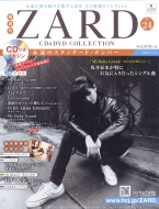 隔週刊 ZARD CD & DVDコレクション 2018年 1月 10日号 24号