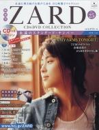 隔週刊 ZARD CD & DVDコレクション 2018年 1月 24日号 25号