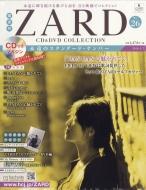 隔週刊 ZARD CD & DVDコレクション 2018年 2月 7日号 26号