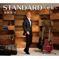 STANDARD〜呼吸〜【限定盤】 (CD+DVD)