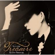 Treasure 〜私の宝物〜