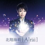 《Loppi・HMV限定》 Alrai 〜エルライ〜【スプリット・パッケージVol.2】(+DVD)