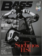 BASS MAGAZINE (ベース マガジン)2017年 3月号