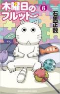 木曜日のフルット 6 少年チャンピオン・コミックス