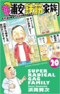 毎度!浦安鉄筋家族 20 少年チャンピオン・コミックス