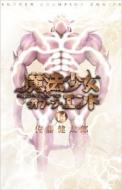 魔法少女・オブ・ジ・エンド 14 少年チャンピオン・コミックス