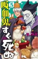 吸血鬼すぐ死ぬ 5 少年チャンピオン・コミックス