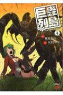 巨蟲列島 4 チャンピオンREDコミックス