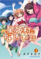 星姫村のないしょ話 4 ヤングチャンピオン烈コミックス
