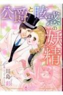 公爵と眩惑の妖精 エメラルドコミックス ハーモニィコミックス