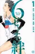 6センチの絆 1 週刊少年マガジンKC