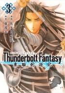 Thunderbolt Fantasy 東離劍遊紀 3 モーニングKC