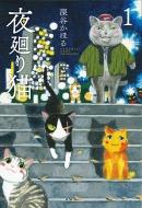 夜廻り猫 1 ワイドKCモーニング