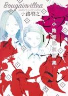 ブーゲンビリア -小路啓之短編集-ヤングジャンプコミックス